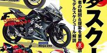 Ninja 250 Terbaru Meluncur Tahun Ini, Sasis dan Mesin Berubah