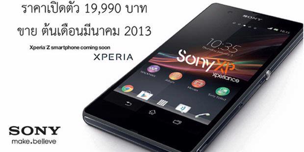 Layar 5 Inci, Xperia Z Lebih Murah dari Galaxy S III