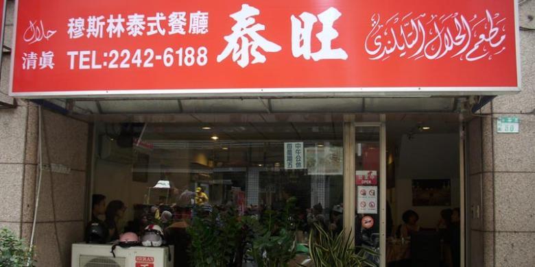 Indonesia Optimistis Menuju Pariwisata Halal Nomor Satu Di Dunia